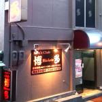 メンズクラブ博多
