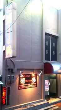 Men's Club 博多